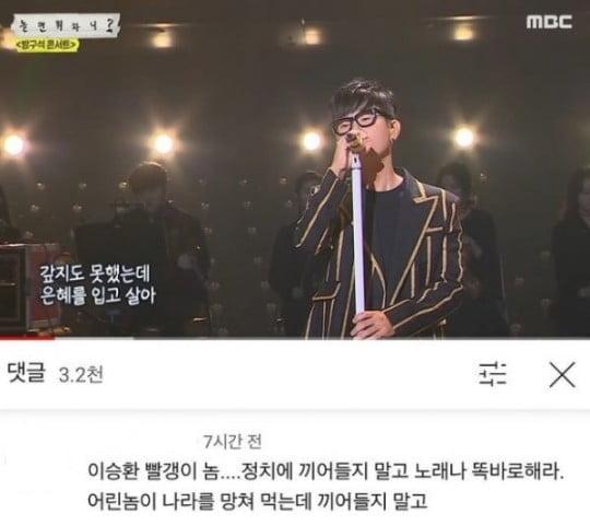 """尹 복귀 비판한 이승환, `빨갱이` 악플에 """"지겨워"""""""