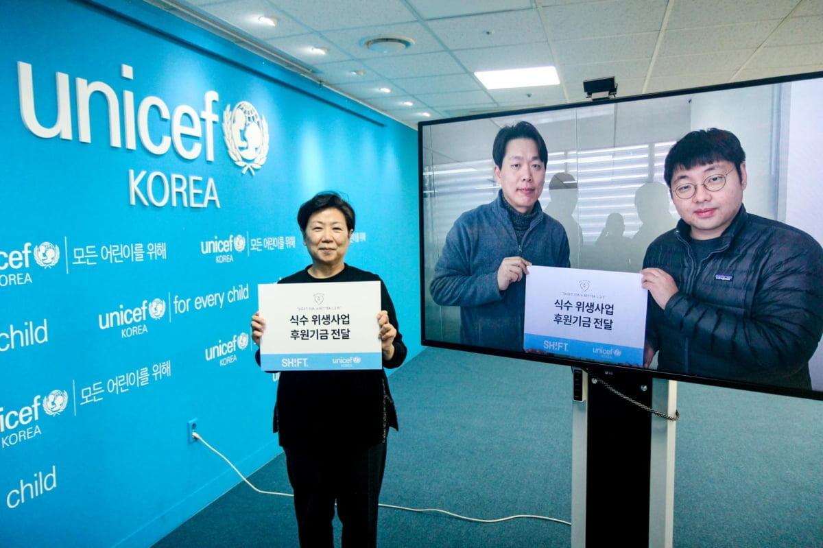 시프트(SHIFT), 유니세프한국위원회에 식수 위생 사업 지원을 위한 '블루워터 프로젝트' 기부금 전달