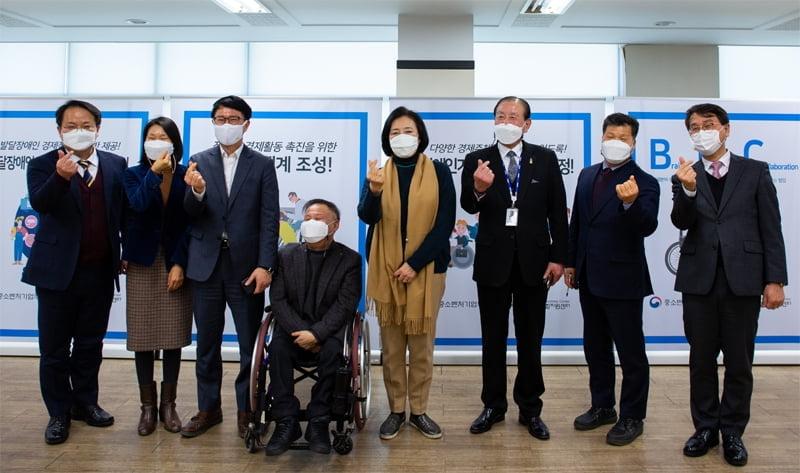 중기부-장애인기업종합지원센터, 장애인 경제활동 촉진 정책간담회 개최