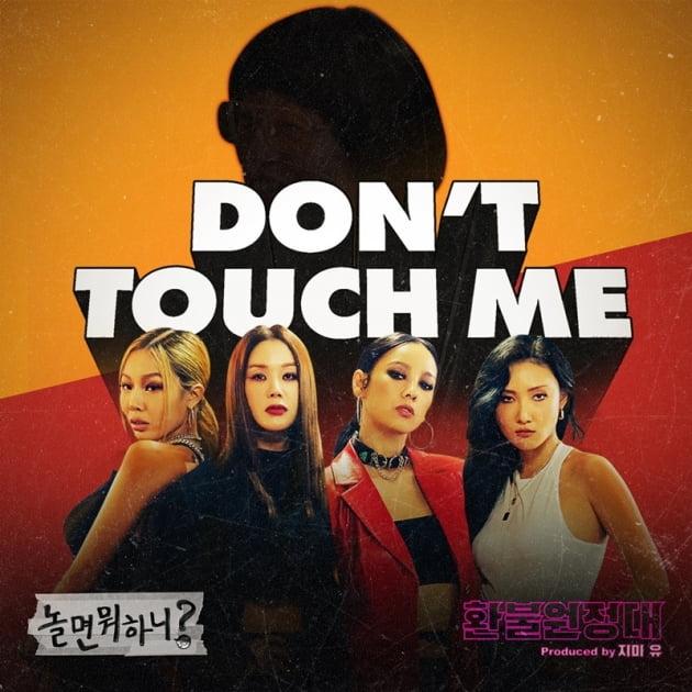 환불원정대 'Don't touch me' / 사진 = MBC 제공
