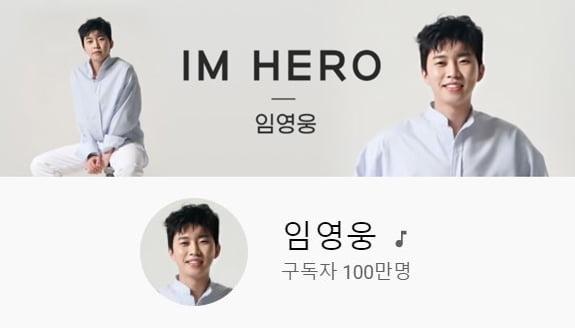 사진=임영웅 유튜브 채널 캡처