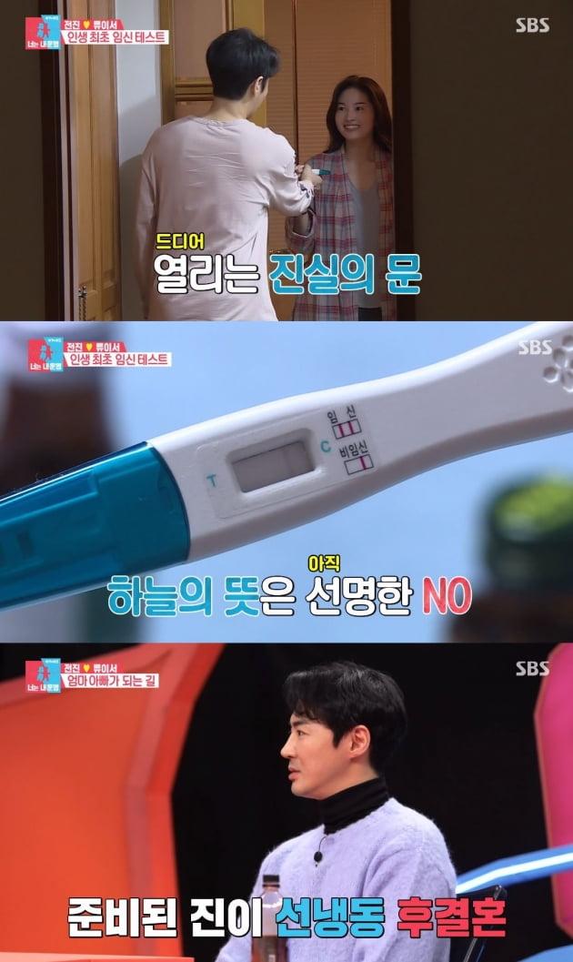/사진=SBS'동상이몽 시즌2 - 너는 내 운명'