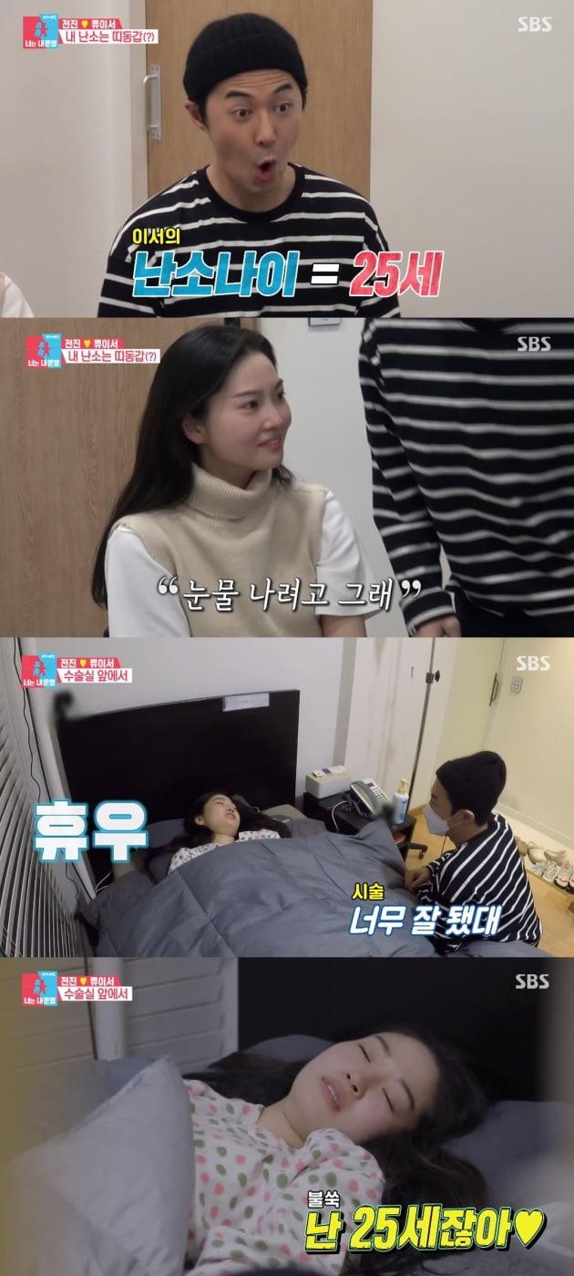 /사진=SBS '동상이몽 시즌2 - 너는 내 운명'