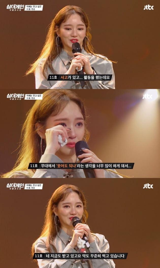 /사진=JTBC '싱어게인' 방송화면