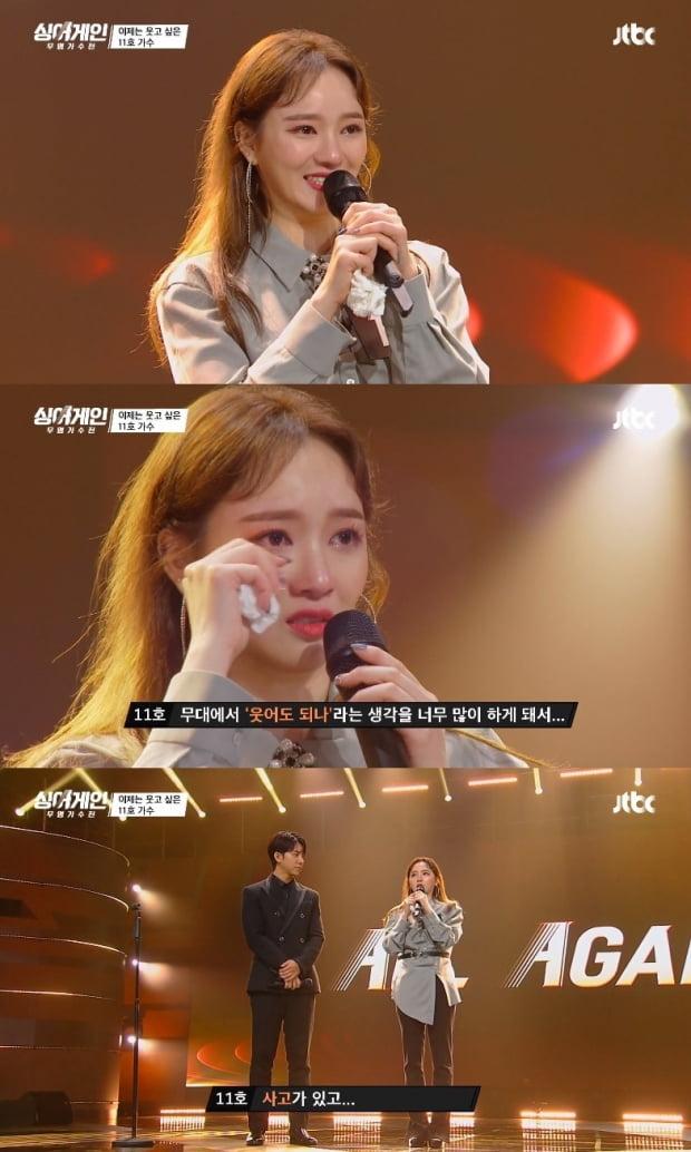 """[타임머신] '싱어게인' 11호, 레이디스코드 소정 """"이제는 웃고 싶다"""""""