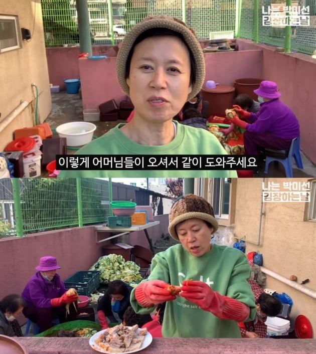/사진=유튜브 채널 '나는 박미선 - PARKMISUN'