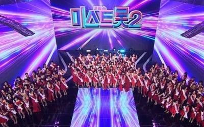 '미스트롯2' 12월 17일 첫방 확정