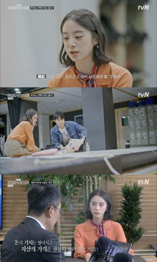/사진 = tvN 'shift' 캡처