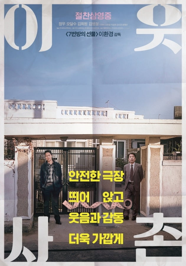 영화 '이웃사촌' 거리두기 캠페인 포스터 / 사진제공=리틀빅픽처스