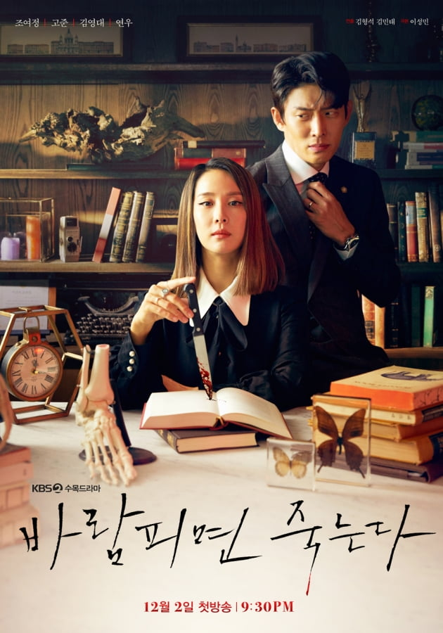 '바람피면 죽는다' 포스터/ 사진=KBS2 제공