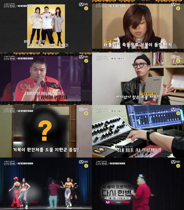 '다시한번' 1회 예고/ 사진=Mnet 제공