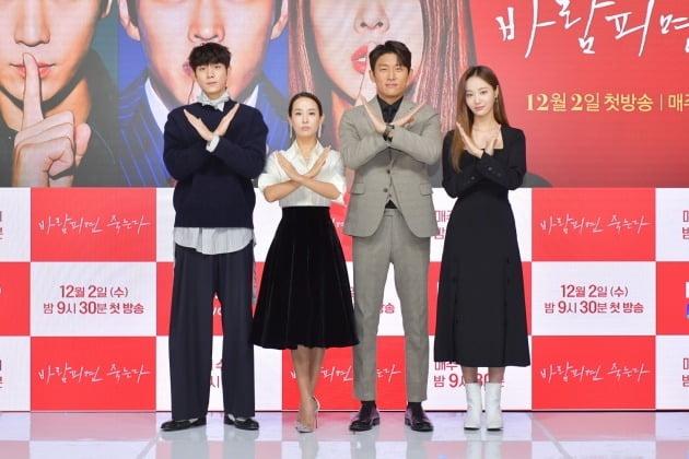 '바람피면 죽는다' 배우 김영대(왼쪽부터), 조여정, 고준, 연우/ 사진=KBS2 제공