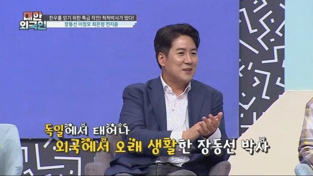 '대한외국인' 장동선 / 사진 = MBC에브리원 제공