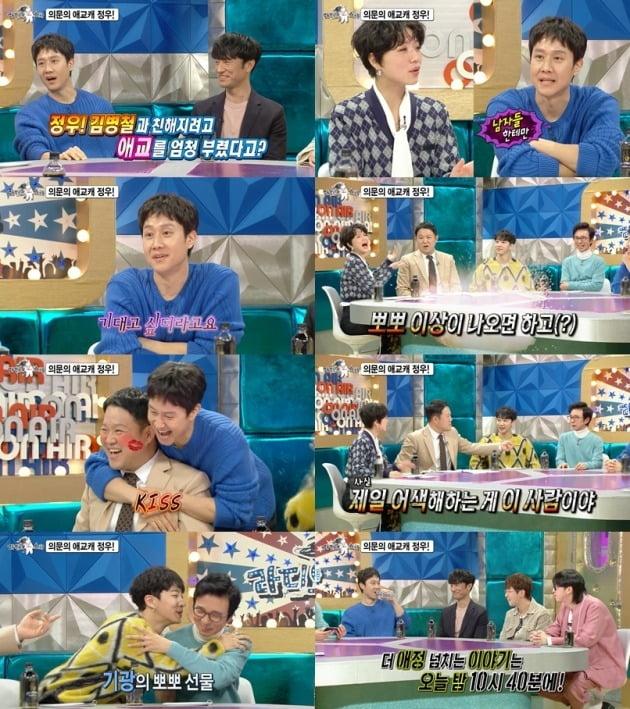 '라스' 선공개 영상./사진제공=MBC