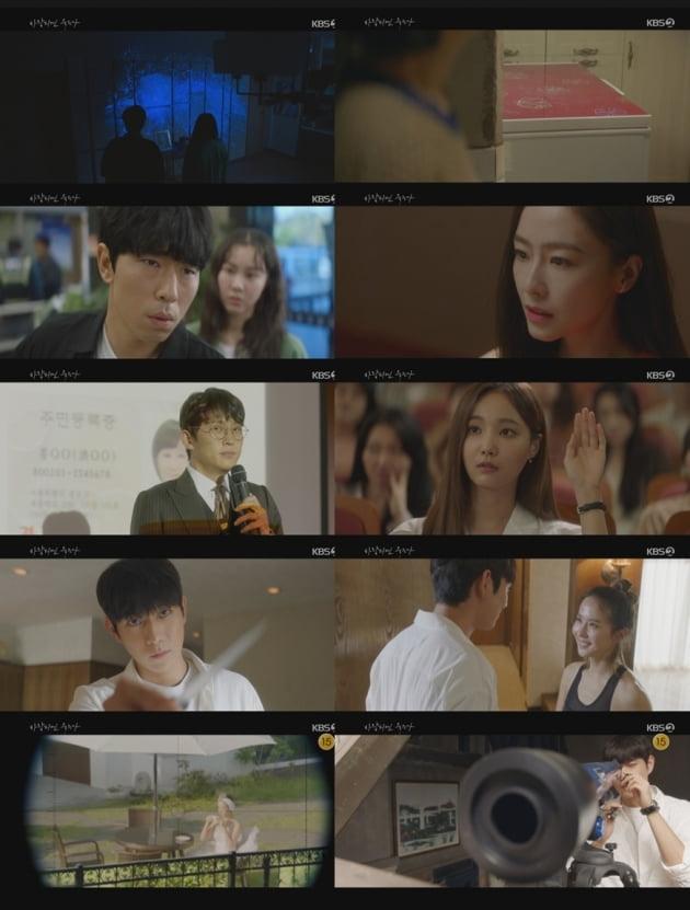 /사진=KBS 2TV 수목드라마 '바람피면 죽는다' 영상 캡처