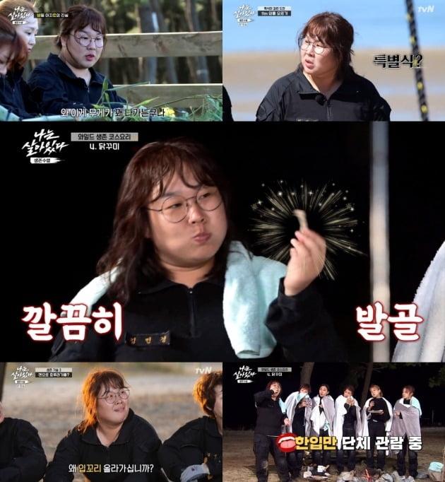사진 제공 = tvN '나는 살아있다' 영상 캡처