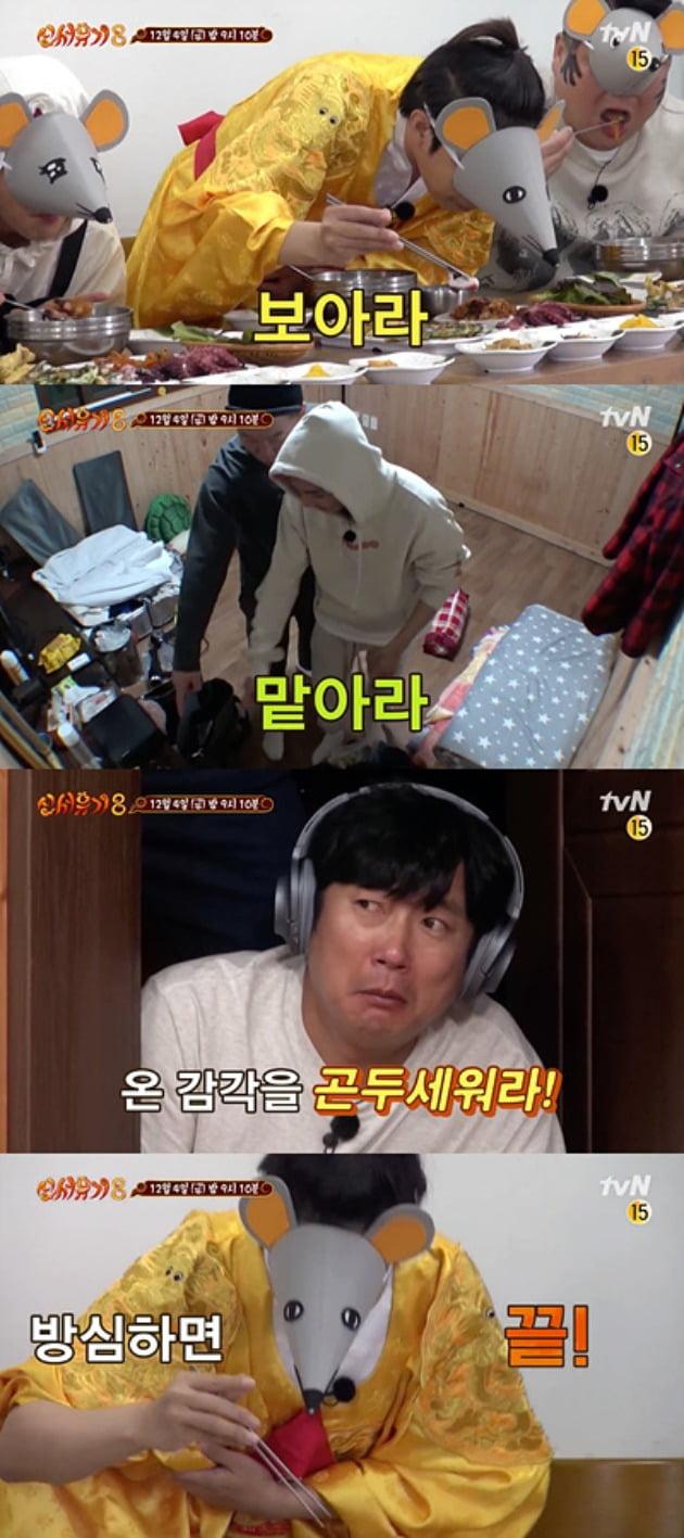 '신서유기8-옛날 옛적에'에서 '용왕' 은지원이 소원을 공개한다. / 사진제공=tvN