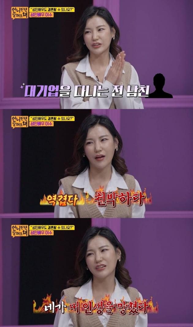 '언니한텐 말해도돼' 출연한 배우 이수/ 사진=SBS플러스 캡처