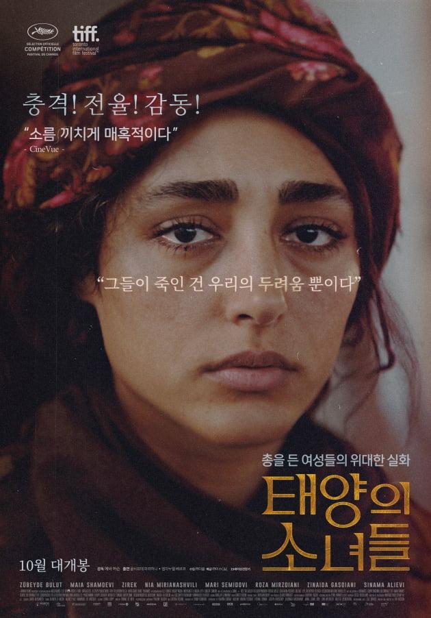영화 '태양의 소녀들' 포스터 / 사진제공=더쿱