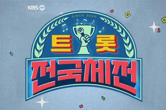 사진 = KBS '트롯 전국체전' 제공