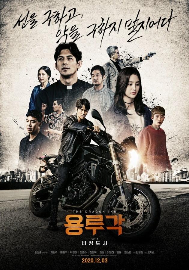 영화 '용루각: 비정도시' 포스터 / 사진제공=그노스