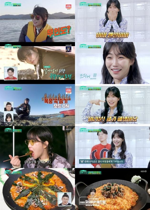'편스토랑' 속 이유리/ 사진=KBS2 제공