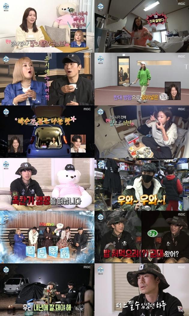4일 방송된 '나 혼자 산다' / 사진=MBC 제공