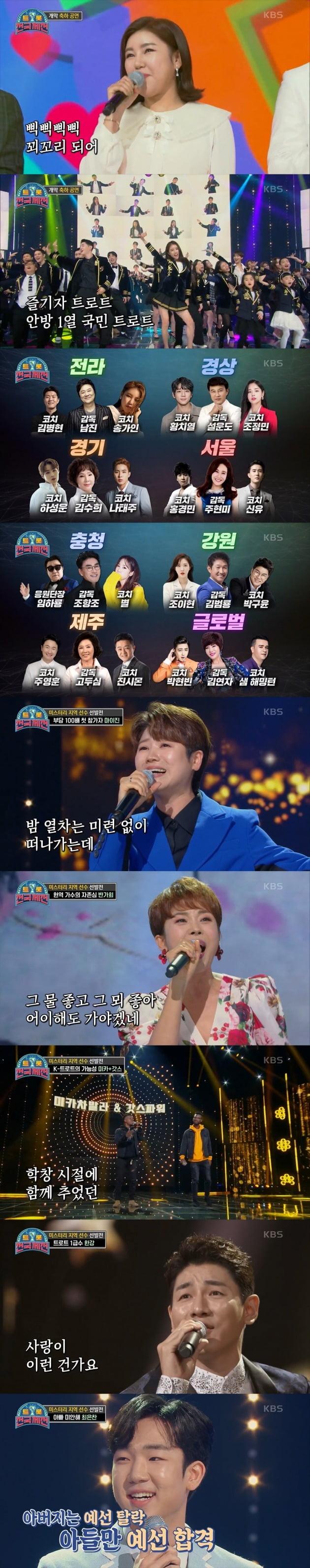 사진=KBS2 '트롯 전국체전' 방송 캡처
