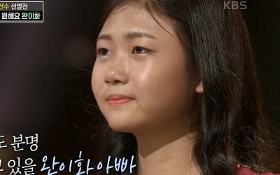 시청자 울린 '미얀마 소녀' 완이화, 사연은?