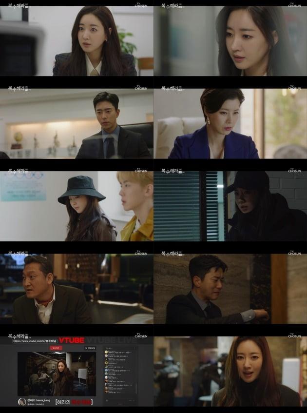 사진=TV조선 '복수해라' 방송 화면.