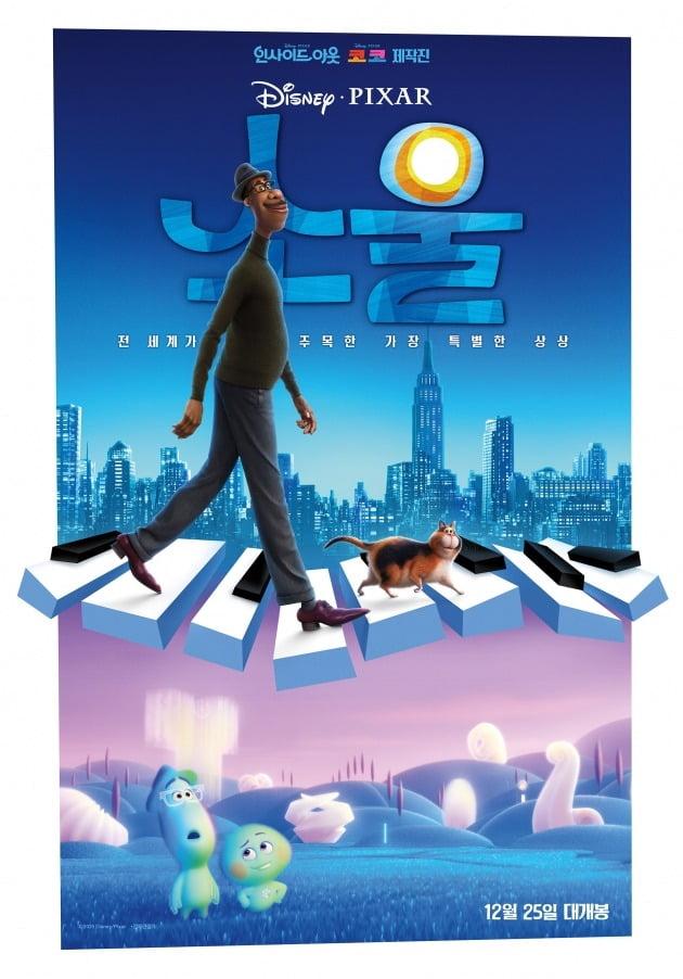 영화 '소울' 포스터 / 사진제공=월트디즈니컴퍼니 코리아