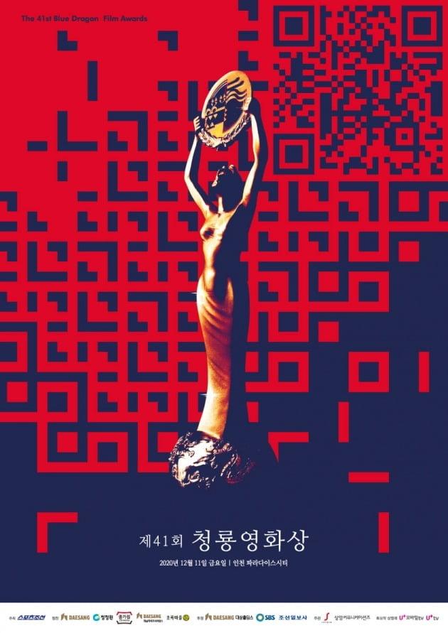 제41회 청룡영화상 포스터 / 사진제공=청룡영화상 사무국