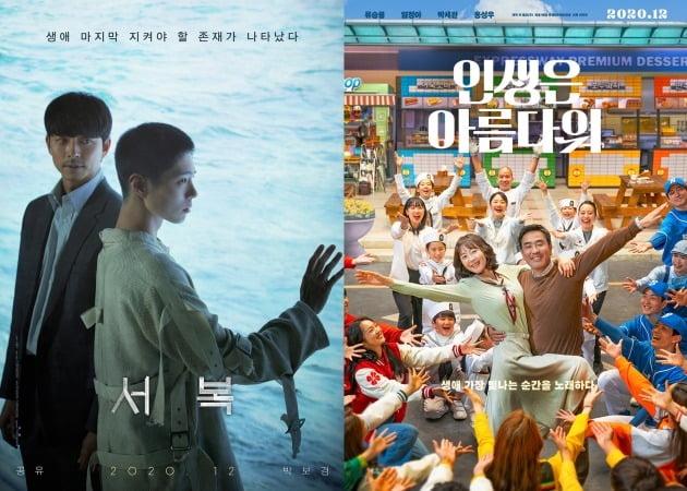 영화 '서복', '인생은 아름다워' 포스터 / 사진제공=CJ엔터테인먼트, 롯데엔터테인먼트