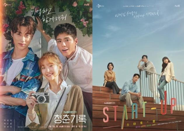 '청춘기록' '스타트업' 포스터./사진제공=tvN