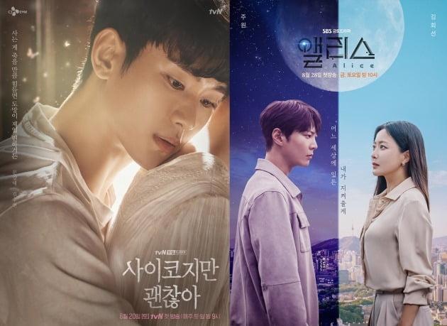 '사이코지만 괜찮아' '앨리스' 포스터./사진제공=tvN, SBS