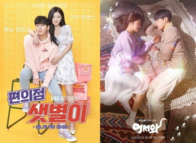 '편의점 샛별이' '어서와' 포스터./사진제공=SBS, KBS