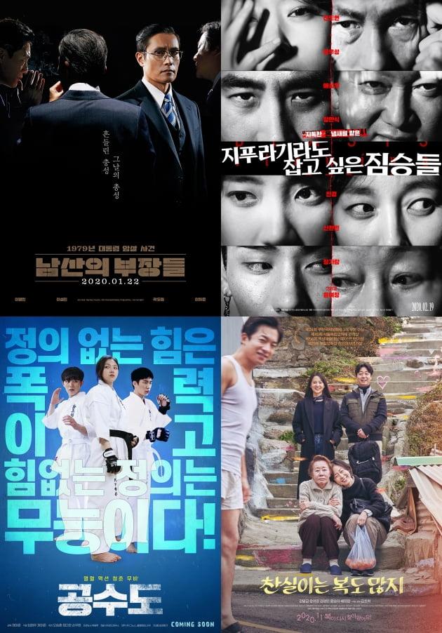 영화 '남산의 부장들', '지푸라기라도 잡고 싶은 짐승들', '공수도', '찬실이는 복도 많지' 포스터./ 사진제공=각 영화사