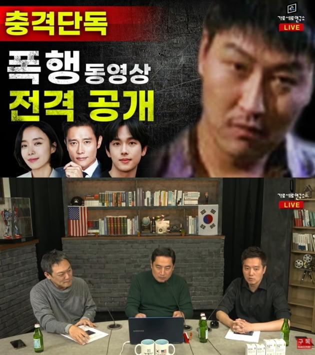 7일 공개된 '가로세로연구소'/ 사진=유튜브 캡처