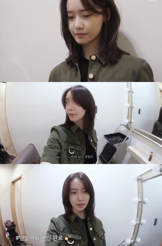 /사진=유튜브 채널 'Yoona's So Wonderful Day'