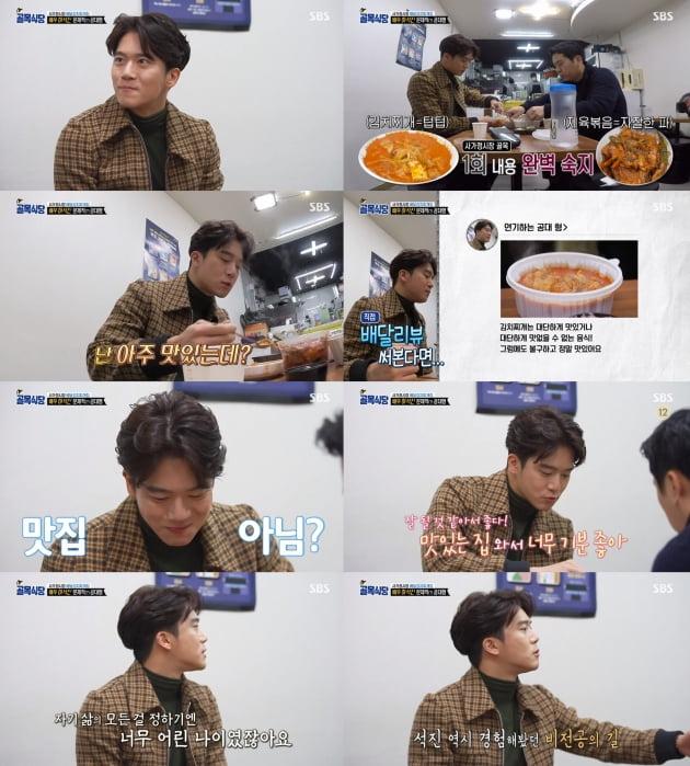 /사진=SBS '백종원의 골목식당' 방송화면
