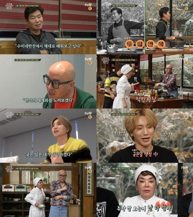'수미네 반찬: 엄마가 돌아왔다' / 사진 = tvN 제공