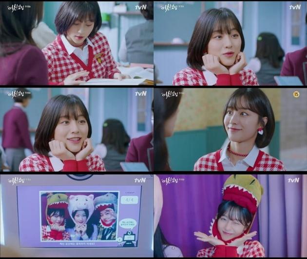'여신강림' / 사진 = tvN 영상 캡처