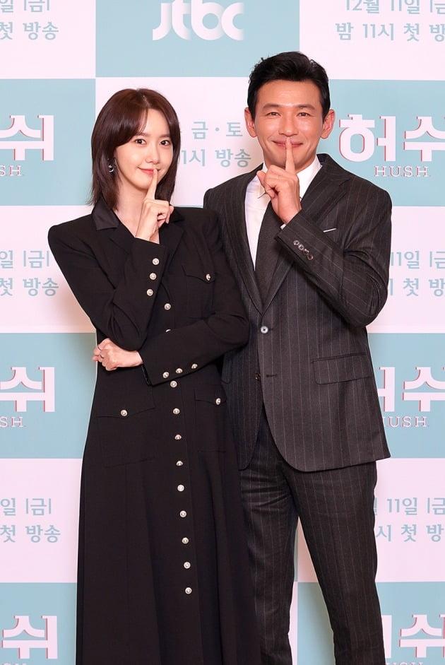 '허쉬' 배우 임윤아, 황정민./사진제공=JTBC