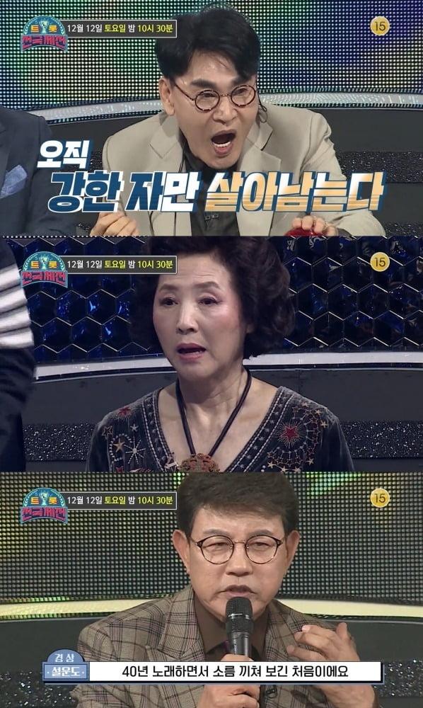 '트롯 전구게전' 예고 영상./사진제공=KBS