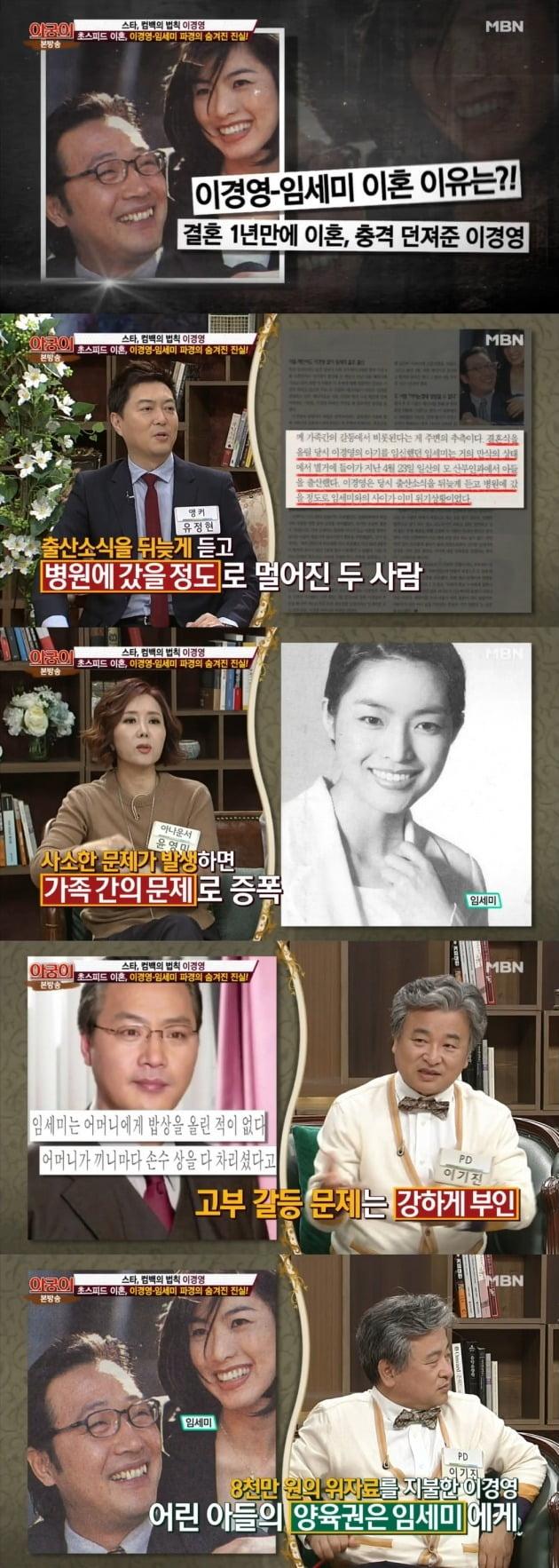이경영이 재혼설을 부인한 가운데, 전 부인인 배우 임세미에게도 관심이 쏠리고 있다. / 사진=MBN 방송 화면 캡처