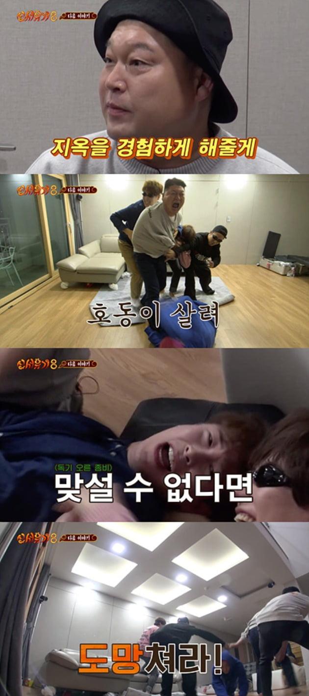 '신서유기8'이 신상 좀비 게임을 선보인다. / 사진제공=tvN