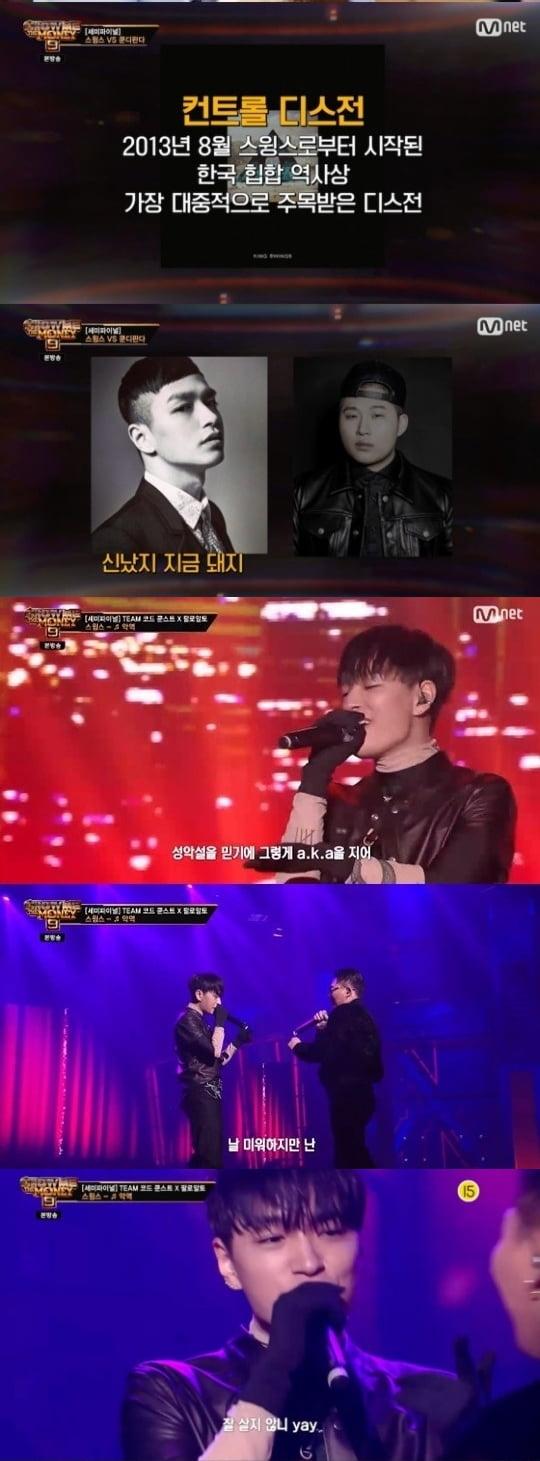 '쇼미더머니9' 스윙스X쌈디 /사진=Mnet 방송화면 캡처