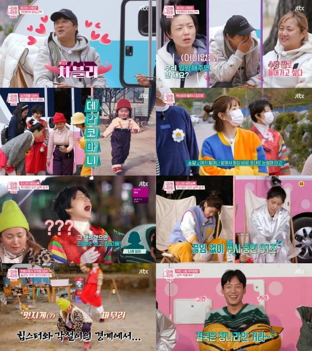 '갬성캠핑' /사진=JTBC 방송화면 캡처
