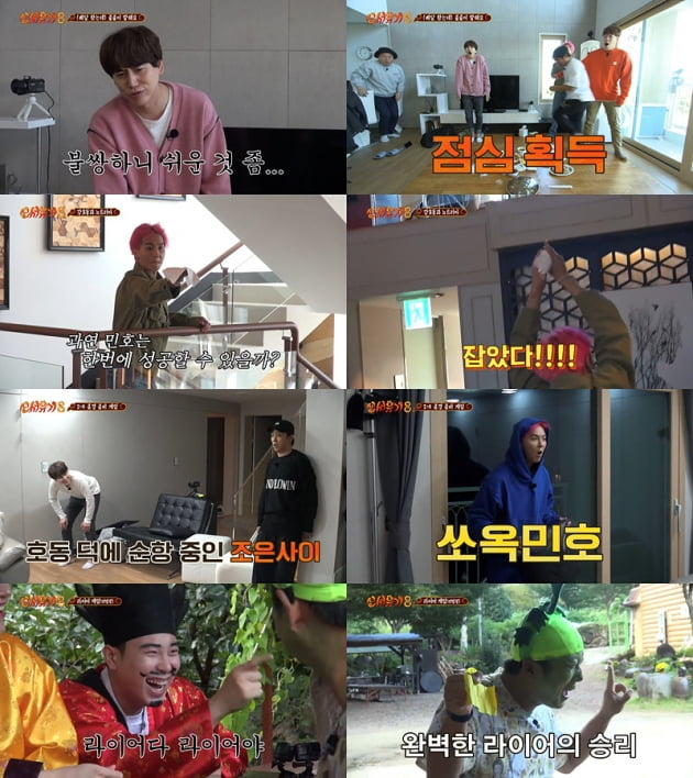 '신서유기8' / 사진 = tvN 영상 캡처