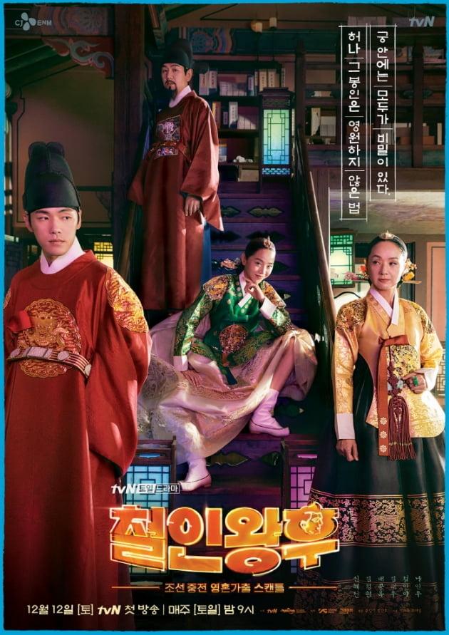 '철인왕후' 오늘(12일) 첫 방송 /사진=tvN 제공